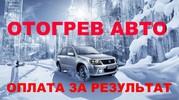 Отогрев авто 500р.  Хабаровск