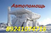 Автопомощь спецтехнике 1000р.  Хабаровск