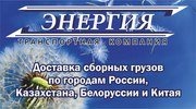 Оперативная доставка грузов по России и странам СНГ