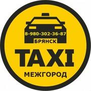МЕЖГОРОД - такси в Брянске. Фиксированные цены!