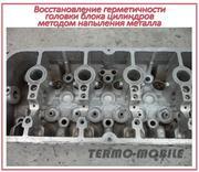 Восстановление герметичности ГБЦ (промоины,  прогары,  межклап. трещины