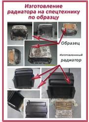Изготовление радиатора или банки радиатора по образцу