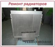 Ремонт радиаторов любых размеров на любые авто и спецтехнику